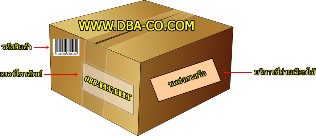 box-Shipment