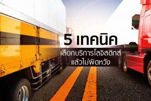 Logistics-speed